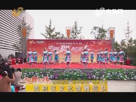 20170803《幸福舞起来》:山东省第二届中老年广场舞大赛——周村站