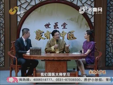 20170803《世医堂家有大中医》:老中医的养生之道