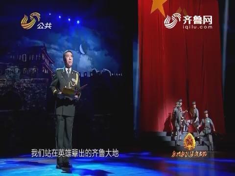 2017年08月02日《山东省庆祝中国人民解放军建军90周年文艺演出》