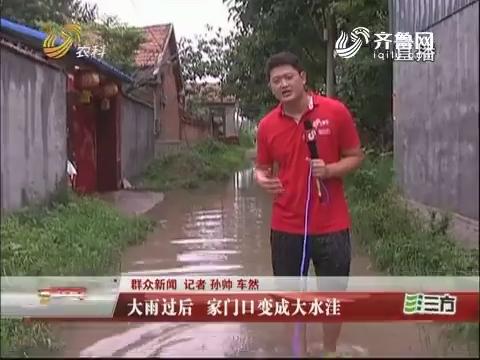 【群众新闻】潍坊:大雨过后 家门口变成大水洼