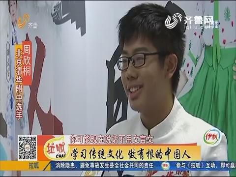 邹城:儒学辩论大会 吸引各国中学生
