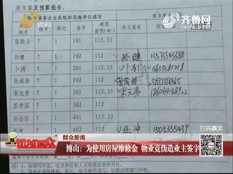 【群众新闻】博山:为使用房屋维修金 物业竟伪造业主签字