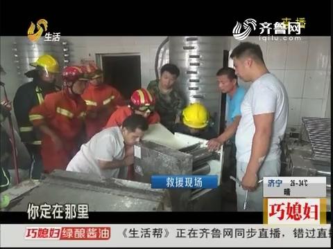 """淄博:操作中 压面机""""咬住""""手臂"""
