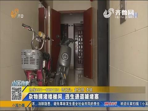 济南:杂物拥堵楼梯间 逃生通道被堵塞