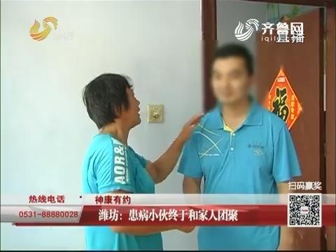 【神康有约】潍坊:患病小伙终于和家人团聚