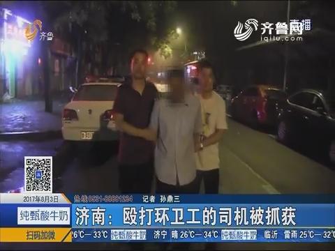 济南:殴打环卫工的司机被抓获