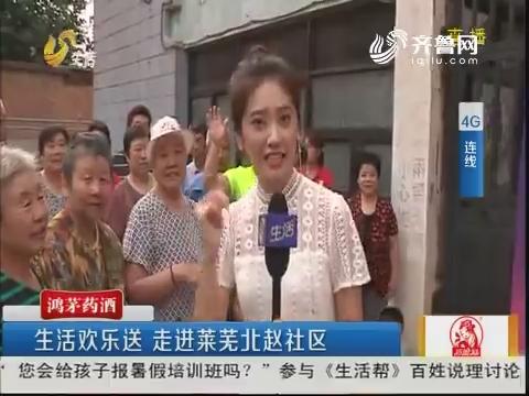 生活欢乐送 走进莱芜北赵社区