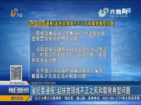 山东省纪委通报5起扶贫领域不正之风和腐败典型问题