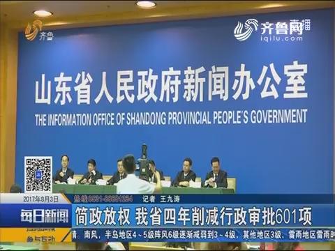 权威发布:简政放权 山东省四年削减行政审批601项