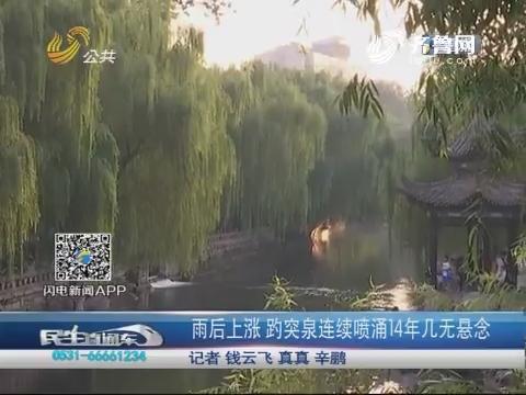 【闪电连线】济南:雨后上涨 趵突泉连续喷涌14年几无悬念