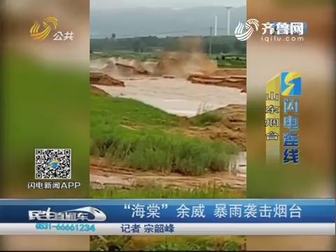 """【闪电连线】""""海棠""""余威 暴雨袭击烟台"""