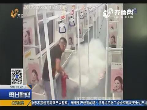 深圳:地铁内充电宝自燃 乘客果断扑灭