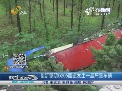 临沂蒙阴G205国道发生一起严重车祸