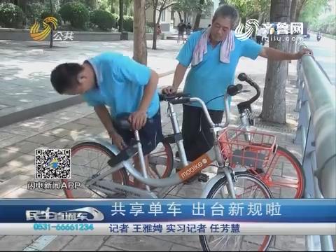 共享单车 出台新规啦