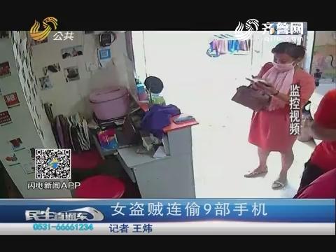 济南:女盗贼连偷9部手机 寄存假手机取信任