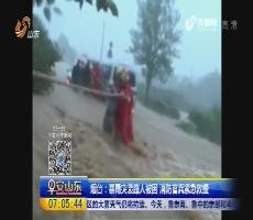 烟台:暴雨突袭路人被困 消防官兵紧急救援
