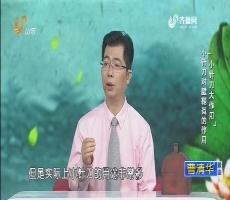 20170804《大医本草堂》:小针刀大作用——小针刀一招搞定妈妈手