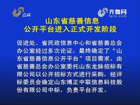山东省慈善信息公开平台进入正式开发阶段
