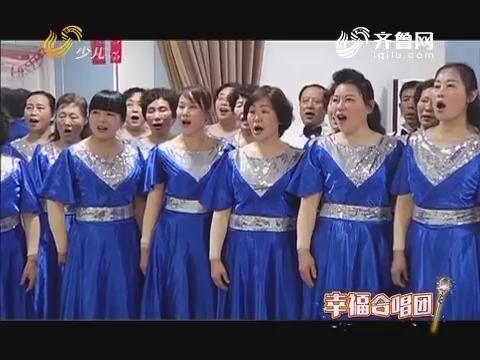 20170804《幸福99》:幸福合唱团——济南市蓝天苑腾博会真人在线合唱团