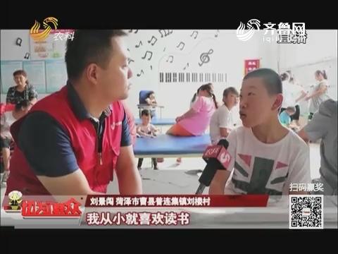 【三方帮您办】曹县:14岁脑瘫少年就想多看书