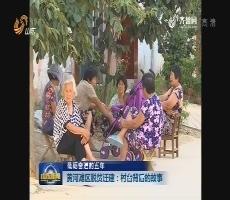 【砥砺奋进的五年】黄河滩区脱贫迁建:村台背后的故事