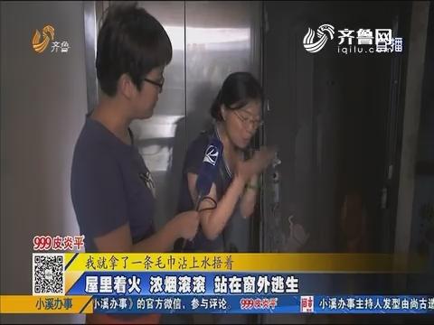 济南:电动车起火烧成了一副铁架子!