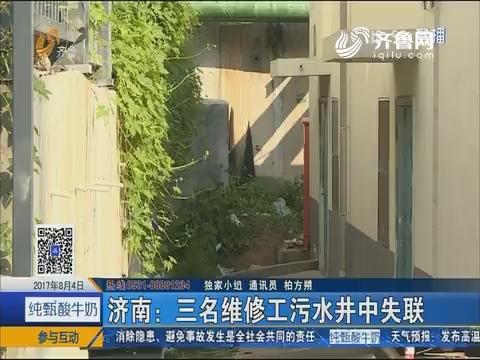 济南:三名维修工污水井中失联