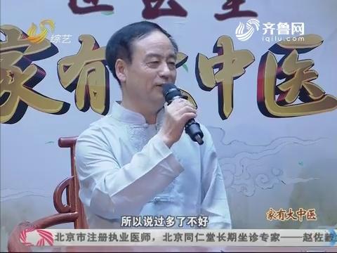 20170804《世医堂家有大中医》:失眠无小事 大家要重视