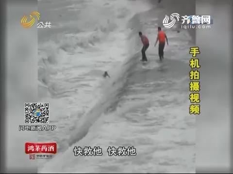 青岛:酒后下海被困 边防民警施救