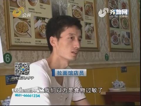 淄博:男子卖面救子 众人出手相助