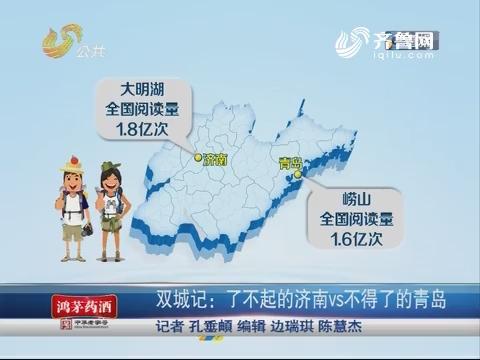【闪电指数】双城记:了不起的济南vs不得了的青岛