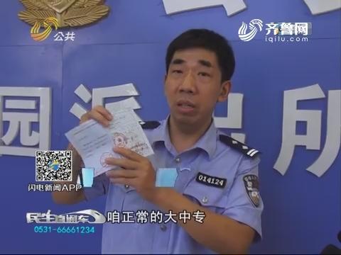 济南:为面子帮朋友盖假章去落户