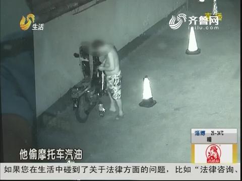 """济宁:凌晨 男子路边""""吸""""汽油"""
