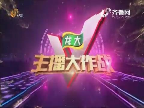 20170804《主播大作战》:才艺小王子全龙演绎《当爱已成往事》让乐乐很吃惊