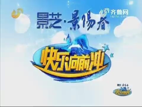 20170804《快乐向前冲》:新人王争霸赛 选手各怀绝技