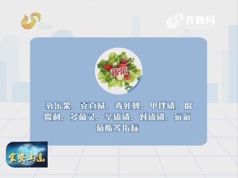 食安山东:山东食药监局发布最新抽检信息 多家饭店韭菜检出农药残留