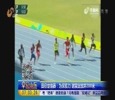 田径世锦赛:为保接力 谢震业放弃200米