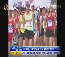 田径世锦赛:中国军团有望多点开花 竞走肩负夺金重担