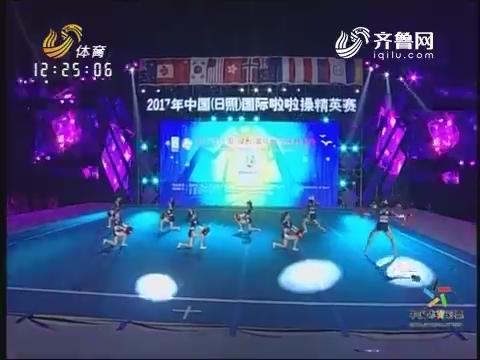 我国首次举办海滨主题国际啦啦操赛 2017年中国(日照)国际啦啦操精英赛