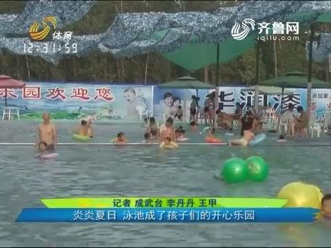 炎炎夏日 泳池成了孩子们的开心乐园