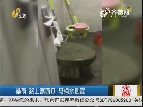 烟台:暴雨 路上漂西瓜马桶水倒灌