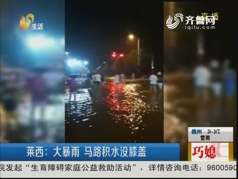 莱西:大暴雨 马路积水没膝盖