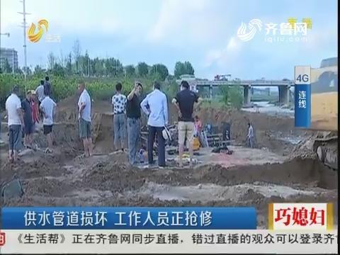 烟台:供水管道损坏 工作人员正抢修