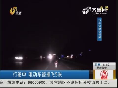 潍坊:行驶中 电动车被撞飞5米