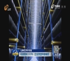 【山东经济半年报】利润增长13.9%  企业效益持续向好
