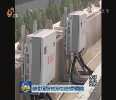 山东最大屋顶分布式光伏电站在东营并网发电