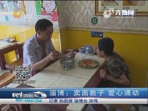 淄博:卖面救子 爱心涌动