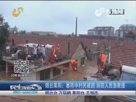 烟台莱阳:暴雨中村民被困 消防人员急救援