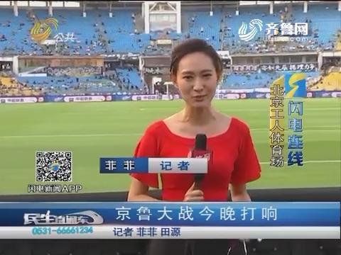 【闪电连线】京鲁大战8月5日晚打响