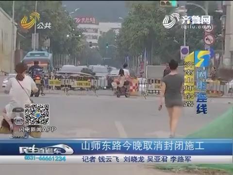【闪电连线】济南:山师东路8月5日晚取消封闭施工
